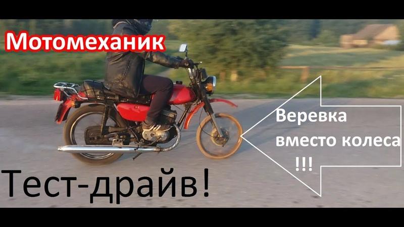 100 слоев веревки вместо покрышки ТЕСТ-ДРАЙВ!