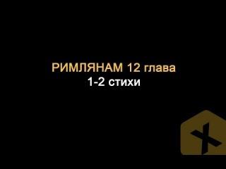 01: �������� 12 ����� (1-2 �����)