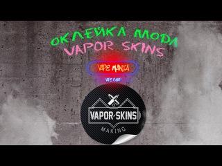 Оклейка RX200 карбоном | Vapor Skins | Vape Mania Севастополь