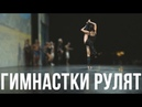 Гимнастки Рулят