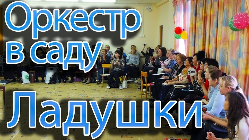 Музыкальная программа Ладушки. Детский оркестр (Ладошки). .