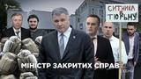 Арсен Аваков. Міністр закритих справ   «СХЕМИ»№181