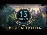 Яркие моменты League of Legends | Выпуск 13