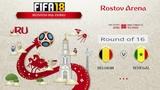 FIFA 18 Чемпионат Мира 1/8 финала Бельгия - Сенегал Симуляция