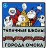 Типичные школы города ОМСКа[official group]