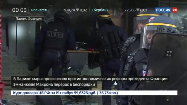 Новости на Россия 24 • Антимакроновское шествие в Париже переросло в погромы