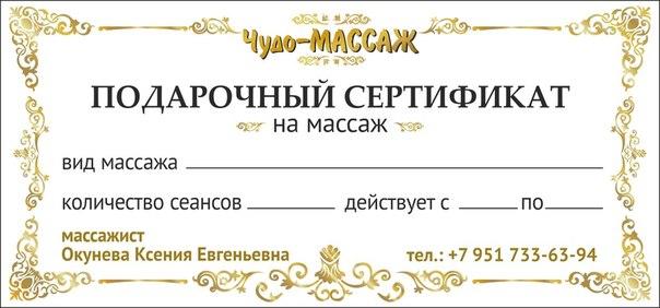 Сертификат на массаж в подарок женщине екатеринбург 75