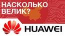 Насколько Велик Huawei История Великолепного Китайского Достижения