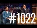 Вечерний Ургант Юлия Хлынина и Карен Хачанов группа ЧАЙФ 1022 выпуск от 22 10 2018