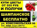 РОЗЫГРЫШ 28 ИЮЛЯ 2017 ШАМПАНСКОГО И КОНФЕТ