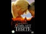 7 лет в тибете (1997)