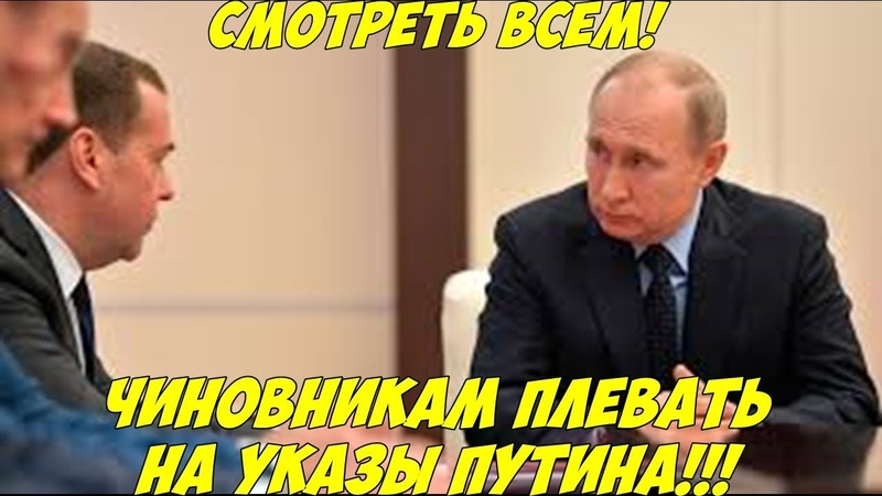 Срочная Новость! Такого дурдома еще не было! Чиновникам уже в открытую плевать на приказы Путина