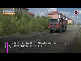 Мегаполис - Дорогу отремонтировали - Нижневартовск