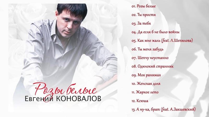 Евгений Коновалов Розы белые Полный сборник смотреть онлайн без регистрации