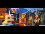 Лего. Фильм (мультфильм, 2014)