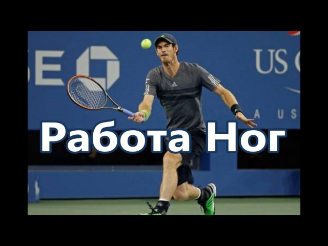Большой теннис. Работа ног при игре слета. Теннис для всех