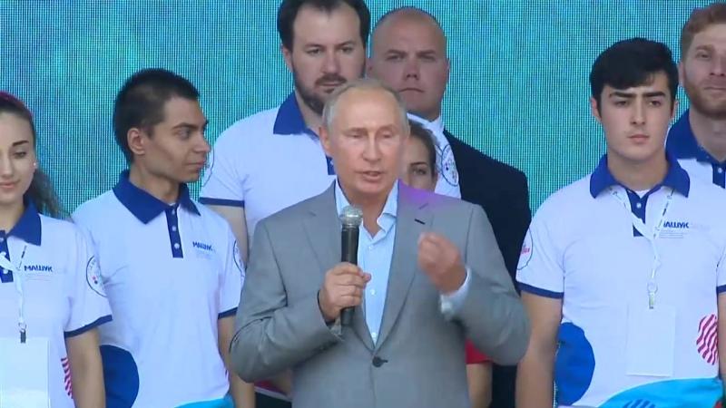 Владимир Владимирович Путин 🇷🇺 Президент России 🇷🇺 на молодёжно образовательном форуме «Машук-2018» вПятигорске. 15 Августа 201