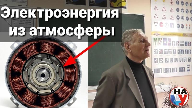 Компенсация потери атомов идёт из атмосферы в промежутке между статором и ротором Рыбников Ю С
