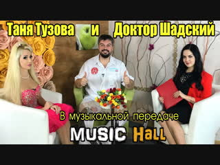 Таня Тузова Русская Барби и Доктор Шадский в передаче MUSIC HALL