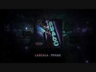LASCALA — Пульс (Official Audio)