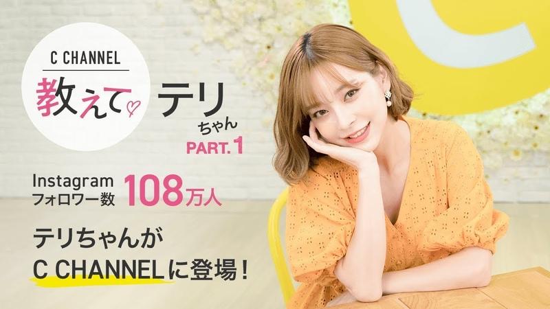 【SNS話題の韓国人モデル】テリちゃんがC CHANNELに登場!【강태리】