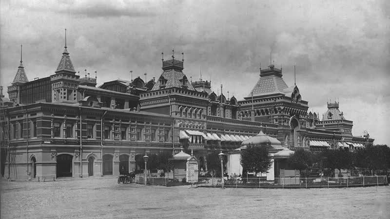 Нижегородская ярмарка - прошлое и настоящее - Nizhny Novgorod fair-past and present