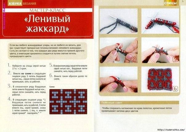 Жаккардовое вязание крючком схемы