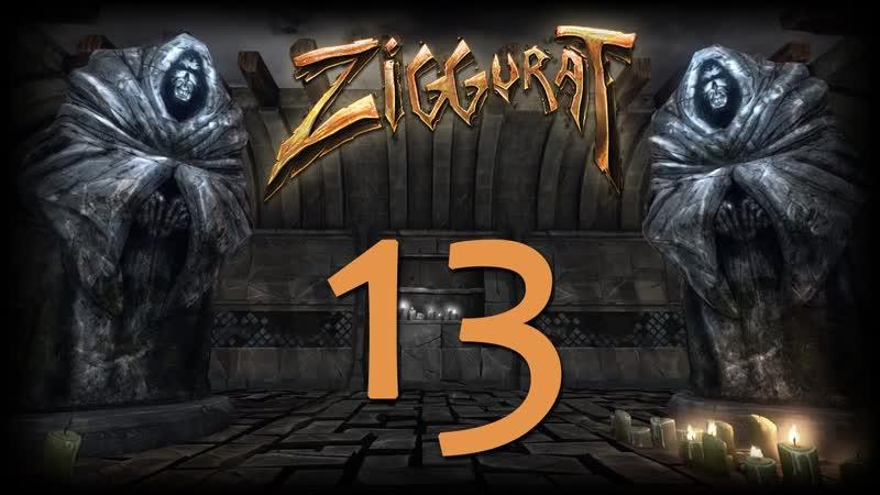 [Копилка с играми] Ziggurat - Прохождение на стриме 18.03.19 [13] | PC