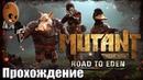 Mutant Year Zero Road to Eden 15➤Земли секты брат Лунгрен Максимальная сложность