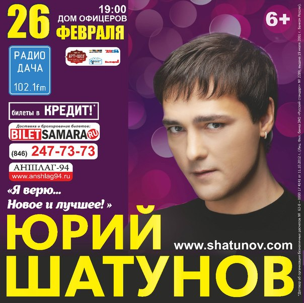 Юрий шатунов новое 2018 год