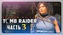 ПЕРВЫЕ ГРОБНИЦЫ ✅ Shadow of the Tomb Raider Прохождение 3