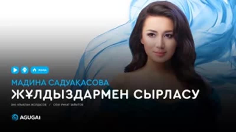 Мадина Садуақасова Жұлдыздармен сырласу аудио
