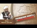 ᴴᴰ Убеждения шиитов: «Коран неполный» | Шейх Мумтаз уль-Хак | garib