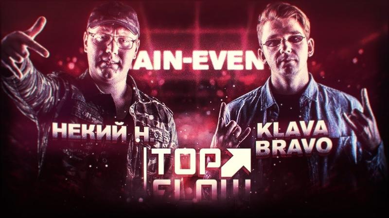 TOP FLOW: НЕКИЙ Н. vs. KLAVA BRAVO (MAIN EVENT)