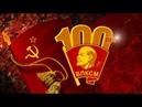 Документальный фильм Комсомолу 100
