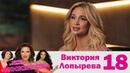 Виктория Лопырева   Москвички   Выпуск 18