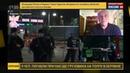 Новости на Россия 24 Александр Рар очень много улик в Берлине говорят о следе ИГИЛ
