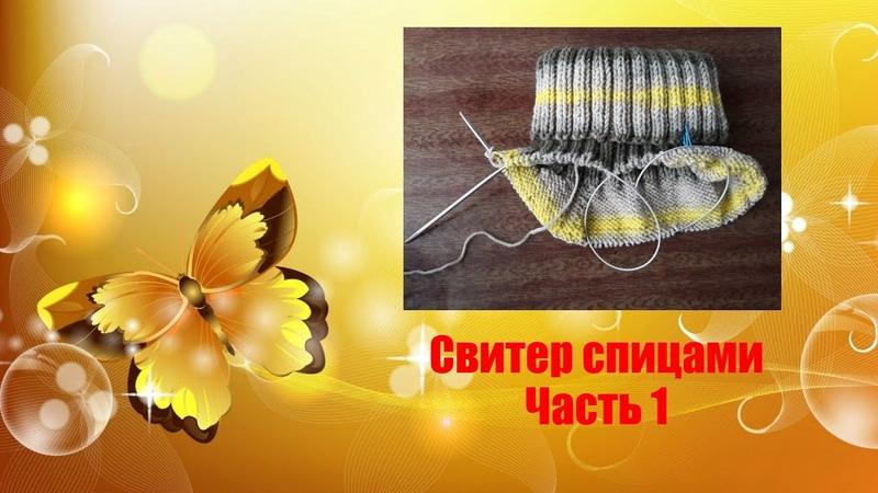 Женский свитер регланом сверху с ростком Часть 1 Women's raglan sweater top with sprout Part 1