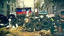 Донбасский фронт Русский русскому помоги - Опасные