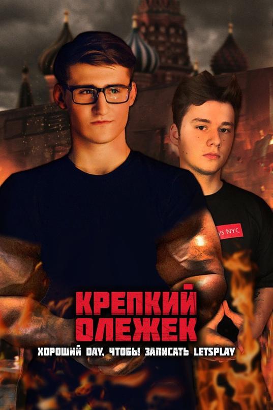 Илья Яцкевич | Калининград