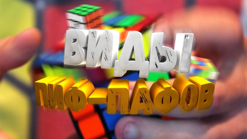 Виды пиф пафов в кубике Рубика Спидкубинг кубик Рубика