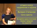Валерия Степанова рассказывает о результатах прохождения курса по продвижению в социальных сетях