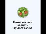Опрос: Лучшие 3 блюда для ужина