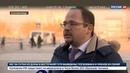 Новости на Россия 24 Делегация Международного бюро выставок проверяет готовность Екатеринбурга к приему ЭКСПО 2025