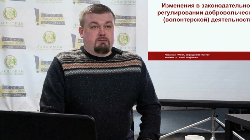 Василий Романец Законодательное регулирование волонтёрства Как жить и работать с 2019 года