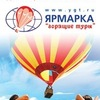 Турагентство  Ярмарка Горящие туры Архангельск
