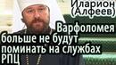РПЦ разрывает все дипломатические связи с Константинополем Иларион Алфеев 14 09 2018