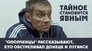 Тайное становится явным Ополченцы рассказывают кто обстреливал Донецк и Луганск