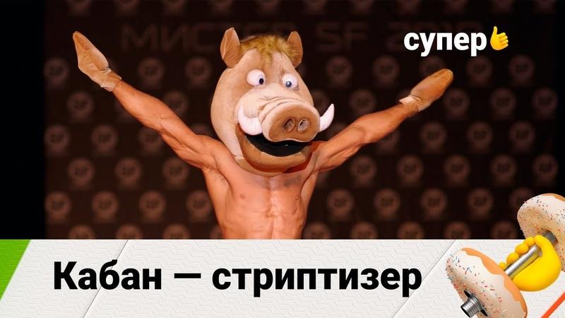 Кабан-стриптизер зажигает (Фитнес. 1 сезон 19 серия)