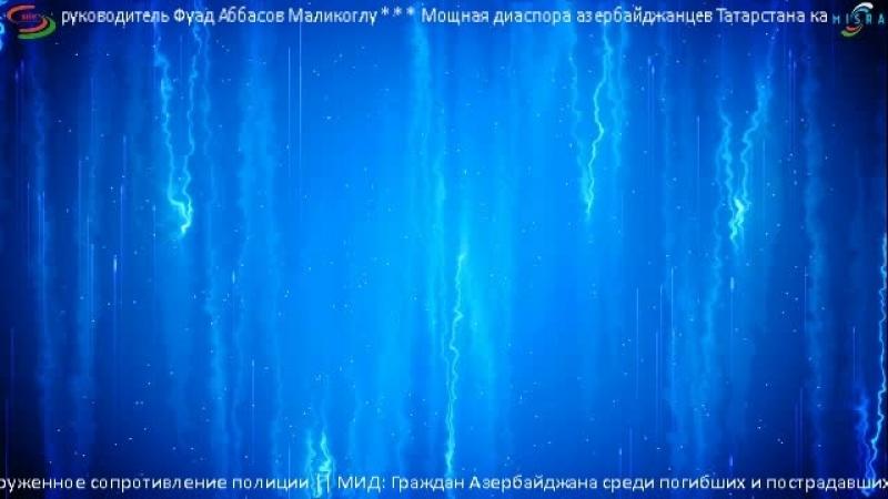Мощная диаспора азербайджанцев Татарстана как образец для всех национально-культурных автономий * * * misra.ru/tatarstan-diasp